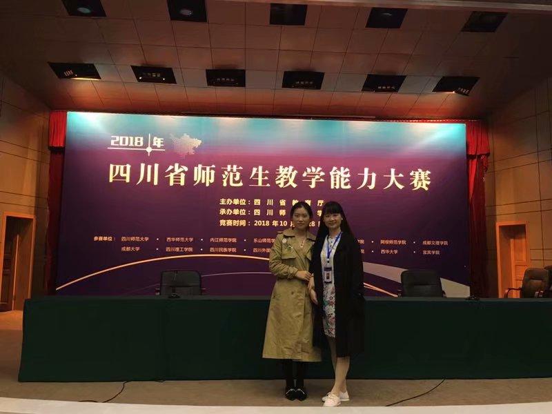 我院学生参加2018年四川省师范生教学能力大赛再创佳绩