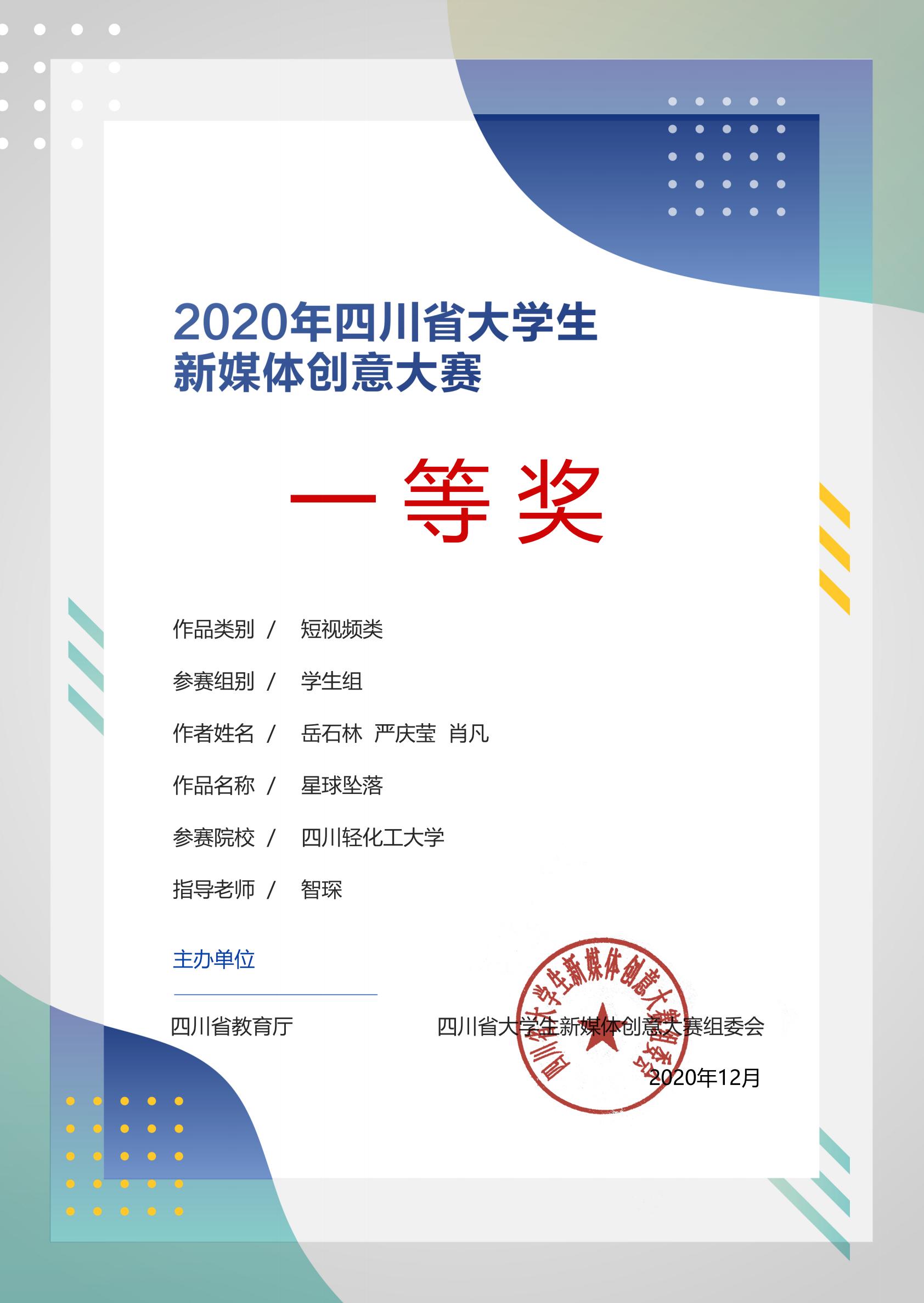 [学科竞赛]广电专业三项作品在四川省大学生新媒体创意大赛中分获一二等奖